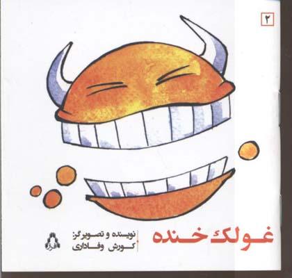 غولك-خنده(2)خشتي-كوچك-افراز