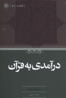درآمدي به قرآن