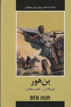 ادبيات_داستاني_جهان-بن_هور
