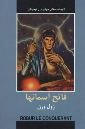 ادبيات داستاني جهان-فاتح آسمانهاR(رقعي)دبير
