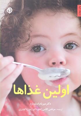 اولين_غذاها