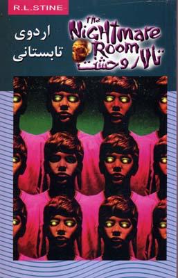 تالار-وحشت(9)اردوي-تابستاني-