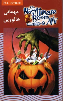 تالار-وحشت(10)مهماني-هالووين-