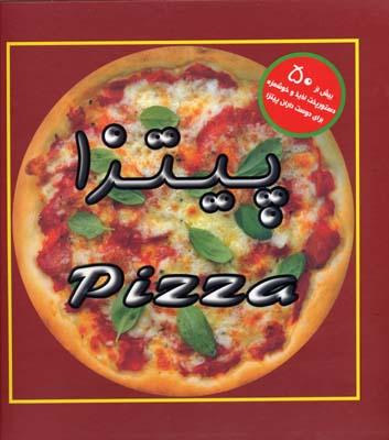 پيتزا