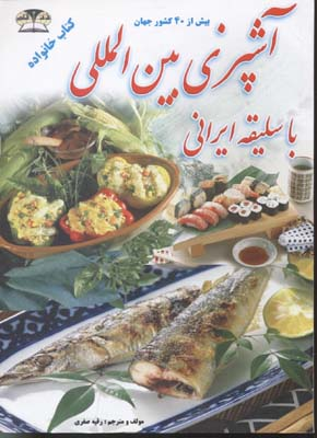 آشپزي-بين-المللي-با-سليقه-ايراني