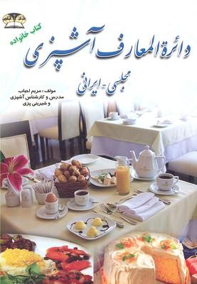 دايره المعارف آشپزي مجلسي ايران(وزيري)زر قلم