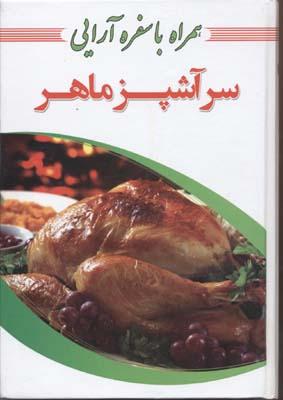 سر-آشپز-ماهر(Rوزيري)دل-آگاه