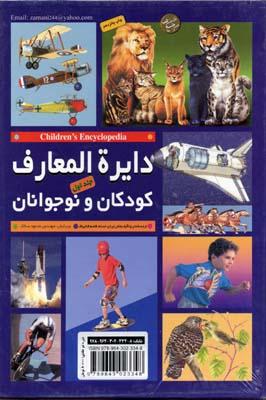 دايره-المعارف-كودكان-و-نوجوان-(2جلدي)