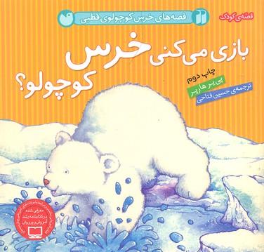 بازي مي كني خرس كوچولو؟(خشتي ك)ذكر