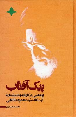 پيك_آفتاب_