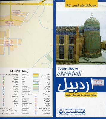 نقشه_سياحتي_و_گردشگري_اردبيل