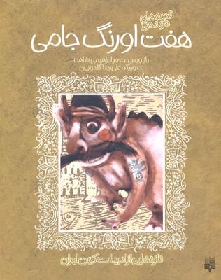 قصه-هاي-شيرين-هفت-اورنگ-جامي