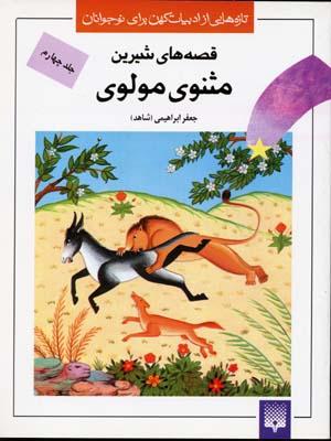 قصه-هاي-شيرين-مثنوي-مولوي-(4)