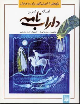 قصه-افسانه-شيرين-داراب-نامه-