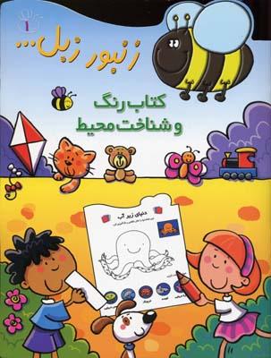 زنبور-زبل(1)رنگ-و-شناخت-محيط