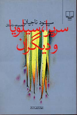 سريرا_سيلويا_و_ديگران-مجموعه_داستان