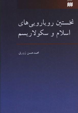نخستین رویارویی های اسلام و سكولاریسمR(وزیری)هرمس