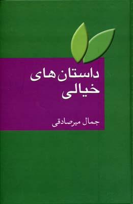 داستان_هاي_خيالي