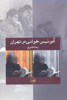 -آدونيس-خواني-در-تهران