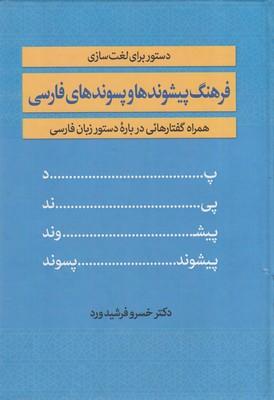 فرهنگ_پيشوندها_و_پسوندهاي_فارسي