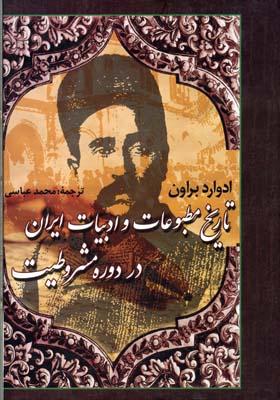 تاريخ-مطبوعات-و-ادبيات-ايران--در-دوره-مشروطيت