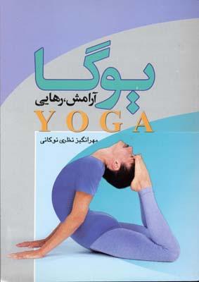 يوگا_آرامش_رهايي_