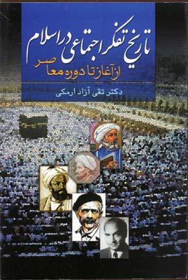 تاريخ-تفكر-اجتماعي-در-اسلام-از-آغاز-تا-دوره-معاصر