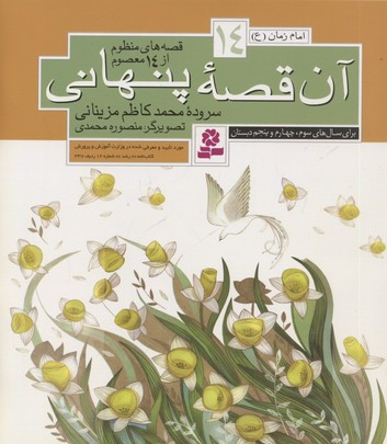 قصه-هاي-منظوم-از-14-معصوم14(آن-قصه-پنهاني)
