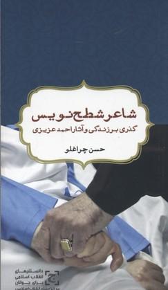 شاعر شطح نويس- گذري بر زندگي و آثار احمد عزيزي