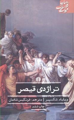 _تراژدي_قيصر