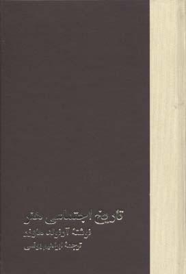 تاريخ-اجتماعي-هنر(4جلدي)