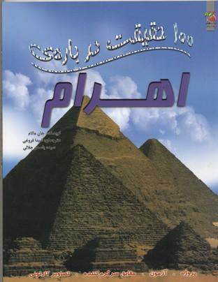 100_حقيقت_درباره-اهرام