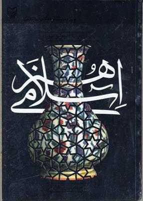 هنر_اسلامي