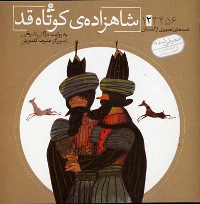 شاهزاده_كوتاه_قد_-_قصه_هاي_تصويري_از_گلستان(2)