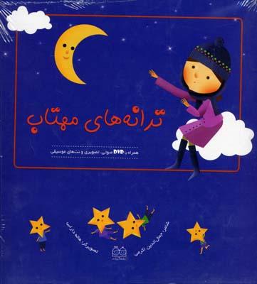 ترانه هاي مهتاب  (Rخشتي -همراه DVD) خانه ادبيات