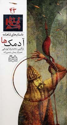 داستان_هاي_شاهنامه(43)آدمك_ها
