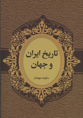 تاریخ ایران و جهانR(وزیری)بهنود
