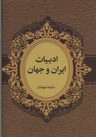 ادبیات ایران و جهانR(وزیری)بهنود