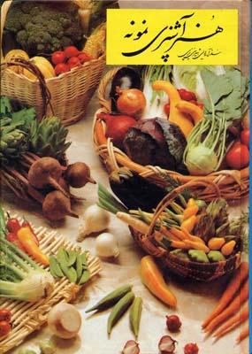 هنر-آشپزي-نمونه-