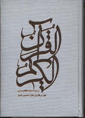 قرآنR(قابدار-عثمان-معزي-باكشف)صابرين