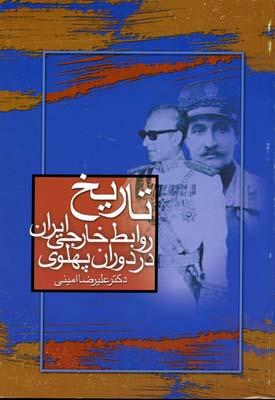 تاريخ-روابط-خارجي-ايران-در-دوران-پهلوي
