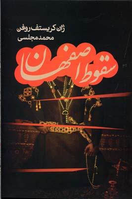 سقوط_اصفهان