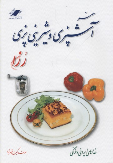 هنر-آشپزي-و-شيريني-پزي-رزا