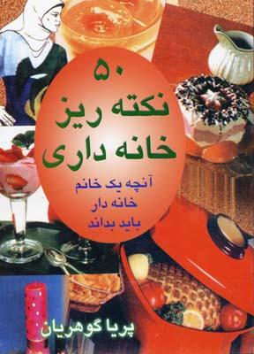 50_نكته_ريزخانه_داري