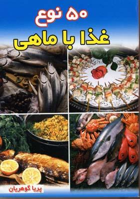 50_نوع_غذا_با_ماهي