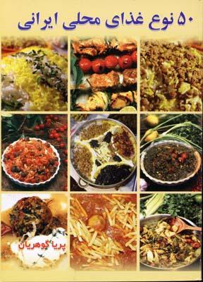 50_نوع_غذاي_محلي