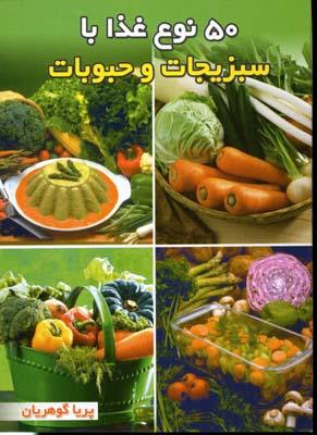 50-نوع-غذا-با-سبزيجات-و-حبوبات