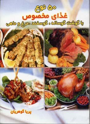 50نوع-غذاي-مخصوص-با-گوشت