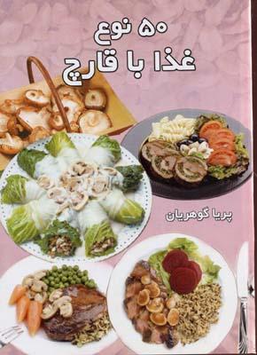 50-نوع-غذا-با-قارچ