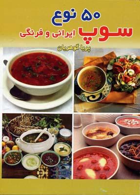 50-نوع-سوپ-ايراني-و-فرنگي